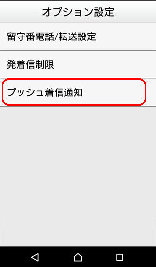 LaLaCallプッシュ着信通知