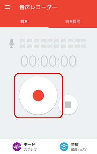 音声レコーダー 録音