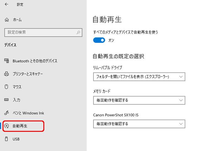 Windowsの設定 自動再生