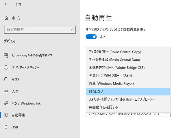 Windowsの設定 自動再生の選択