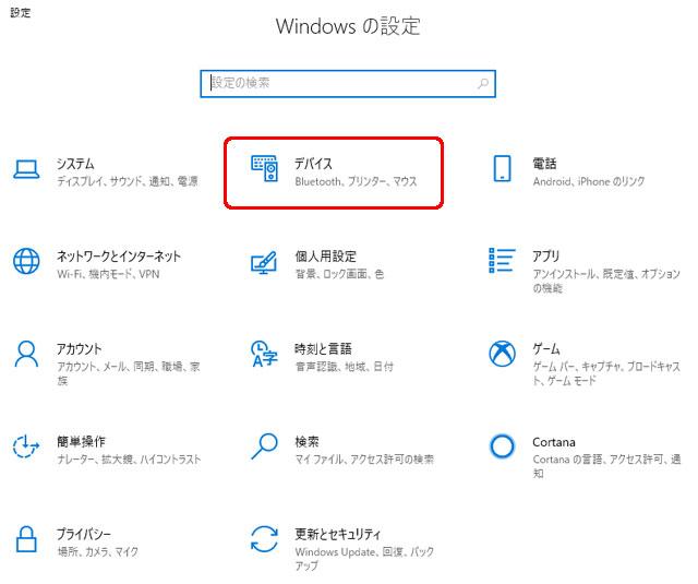 Windowsの設定 デバイスを選択