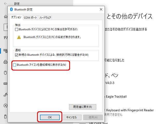 Bluetoothアイコンを通知領域に表示する