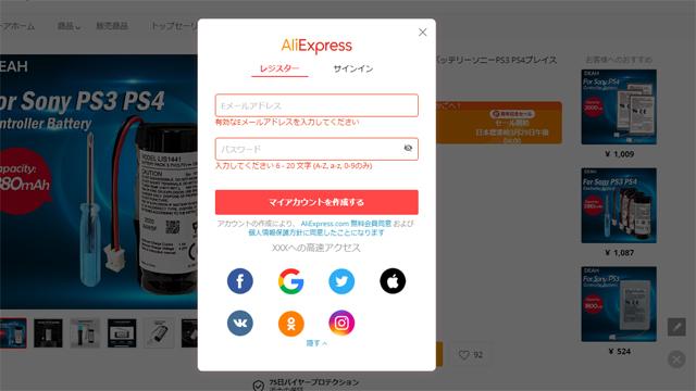 AliExpress登録