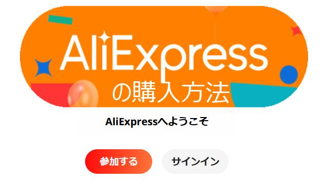 AliExpressの購入方法