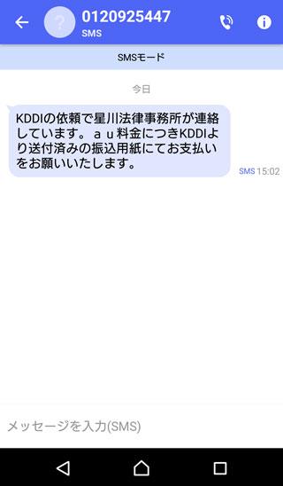 KDDIの依頼で星川法律事務所が連絡しています。au料金につきKDDIより送付済みの振込用紙にてお支払いをお願いいたします。
