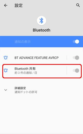 Bluetoothの共有