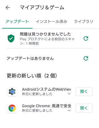 WebViewは放置で自動更新
