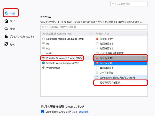 Firefoxで他のプログラムを選択