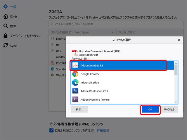 Firefox プログラムを選択
