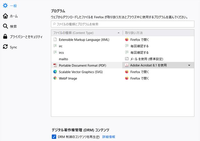 Firefox プログラム