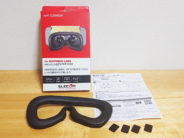 エレコム Nintendo Labo VR KIT 専用 ゴーグル用 フェイスクッション GM-NSVC01BK