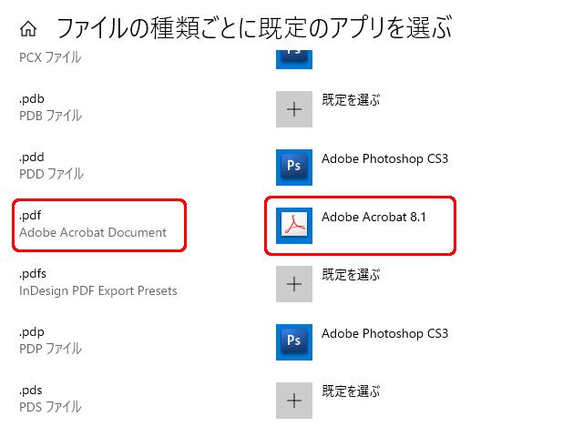 ファイルの種類ごとに既定のアプリを選ぶ画面