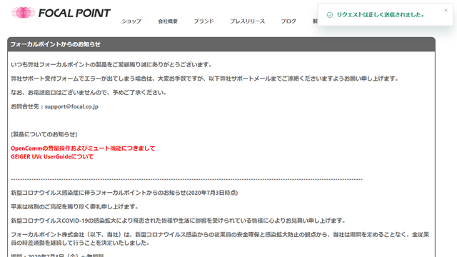 AfterShokz Aeropex リクエストは正しく送信されました。