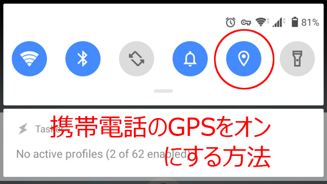 携帯電話のGPSをオンにする方法