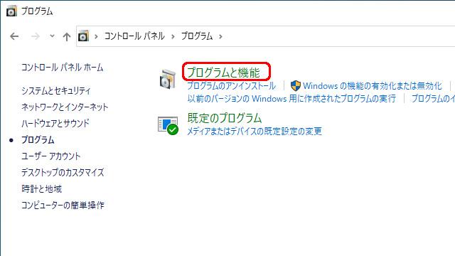 Windows10 プログラムと機能