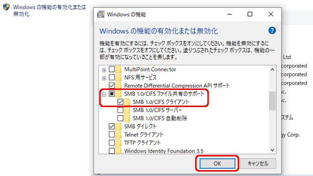 Windows10 SMB1.0/CIFS クライアントのチェックボックスをオン