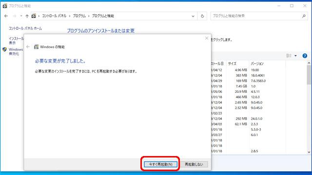 Windows10 必要な変更が完了しました画面になったら今すぐ再起動