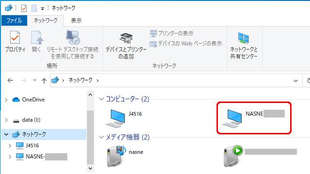 Windows10 コンピューター内にnasne(NAS)が復活していればファイル共有ができる状態です