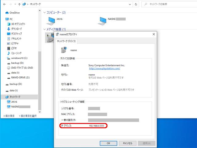 Windows10 IPアドレスの確認方法