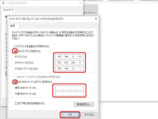 インターネット プロトコル バージョン4(TCP/IPv4)のプロパティ画面