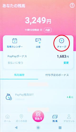 PayPay チャージをタップ
