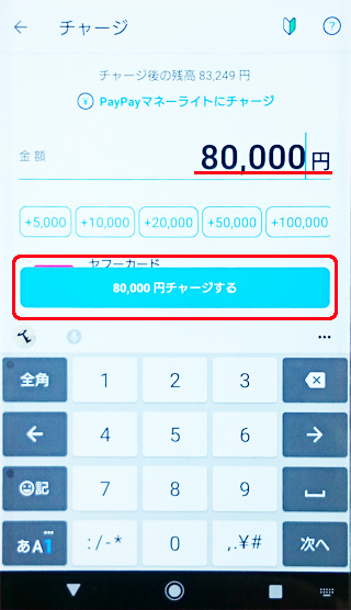 PayPay チャージ画面で必要な金額を記入