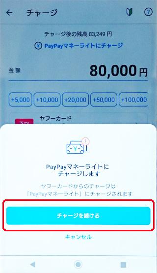 PayPay チャージを続ける