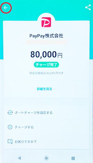 PayPay チャージ完了画面