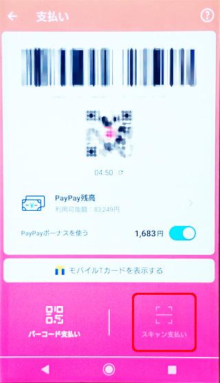PayPay スキャン支払い