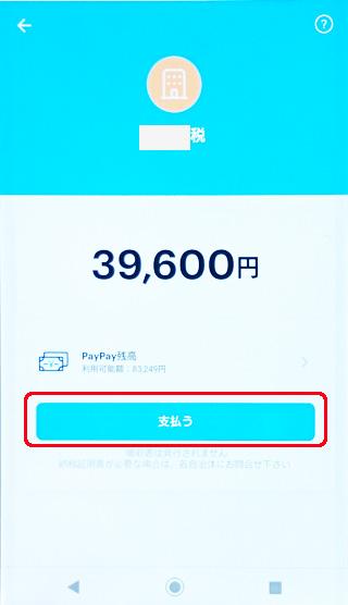 PayPay 支払う金額が表示