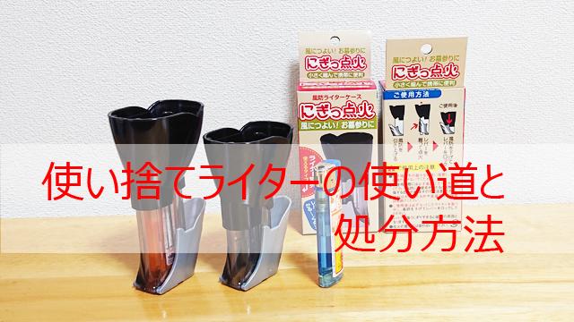 100円ライターの使い道と処分方法