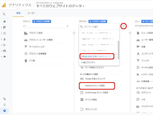 Google Analytics アナリティクス プロパティを選択