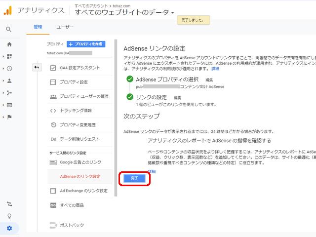 Google Analytics AdSenseリンクの設定完了