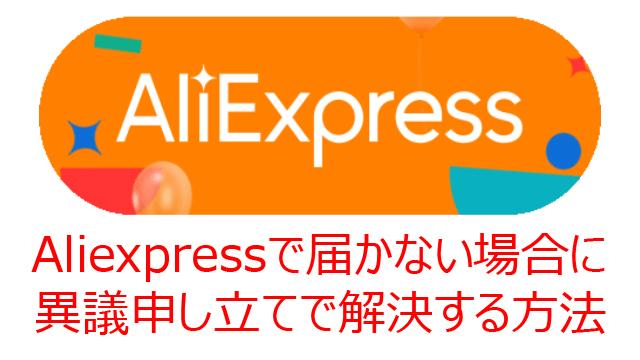 AliExpress で異議申し立てした