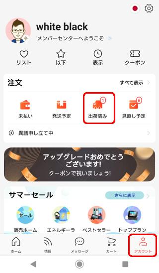 AliExpressアプリ、アカウントの出荷済みを確認
