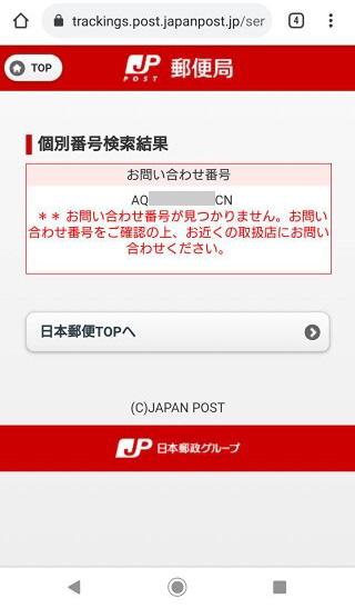 AliExpress 日本郵便の配送状況