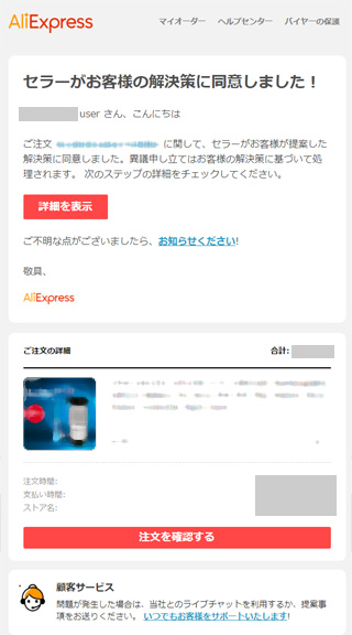 AliExpress セラーがお客様の解決策に同意しました