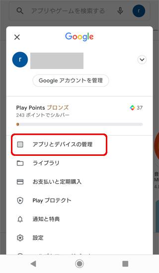 GooglePlayストア アプリとデバイスの管理