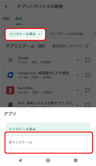 GooglePlayストア 未インストールアプリ一覧
