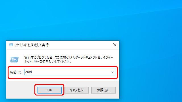コマンドプロンプトはファイル名を指定して実行でCMDを記入します