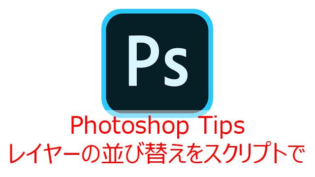 Photoshopでレイヤーの並び替えをスクリプトでする方法