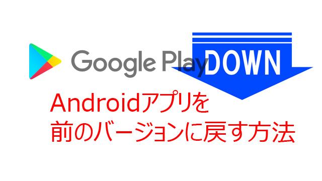 Androidアプリを前のバージョンに戻す方法