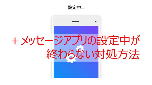 +メッセージアプリの設定中が 終わらない対処方法