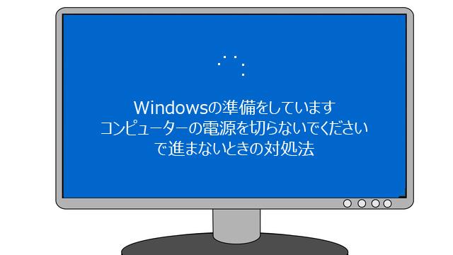 windowsの準備をしています コンピューターの電源を切らないでください 何分