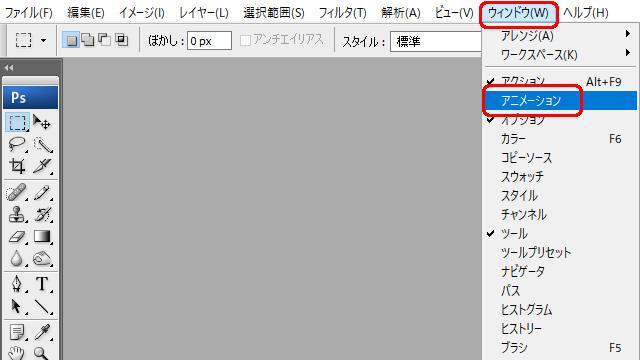 Photoshop ウインドウ内アニメーション