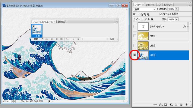 Photoshop GIFアニメーション 1フレーム目