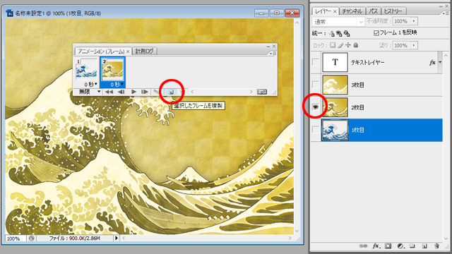 Photoshop GIFアニメーション 2フレーム目