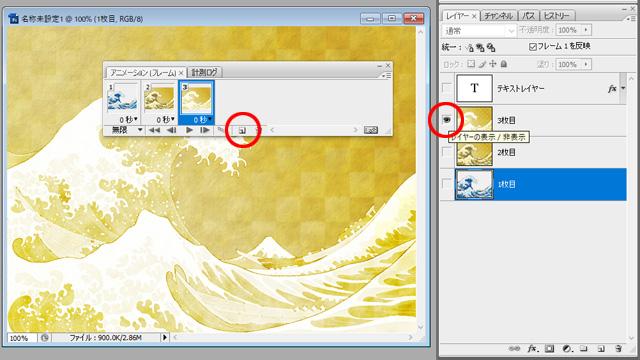 Photoshop GIFアニメーション 3フレーム目