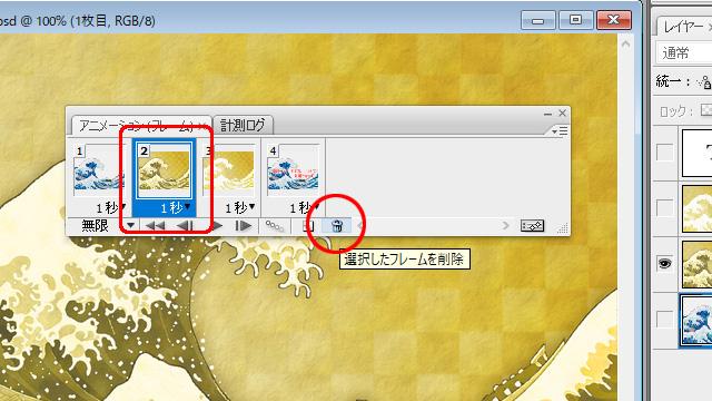 Photoshop GIFアニメーション フレームの削除