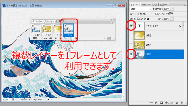 Photoshop GIFアニメーション 4フレーム目
